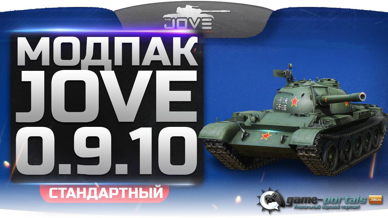 моды для world of tanks озвучка катюша